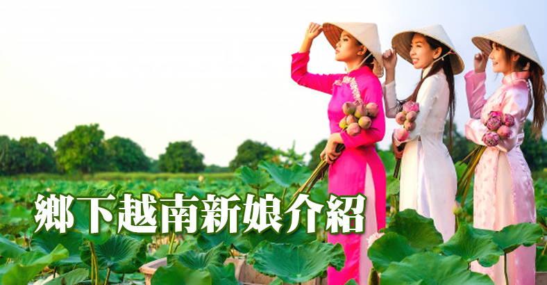 鄉下越南新娘介紹